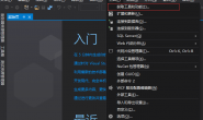 Visual Studio (VS)2017/2019安装Spy++工具
